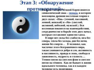 Этап 3: «Обнаружение противоречий». На флаге и гербе Южной Кореи имеется симв