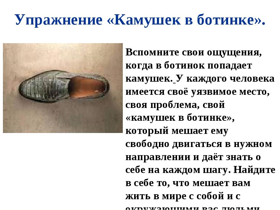 Упражнение «Камушек в ботинке». Вспомните свои ощущения, когда в ботинок попа...