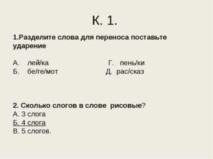 1.Разделите слова для переноса поставьте ударение А. лей/ка Г. пень/ки Б. бе