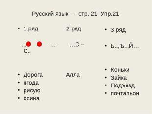 Русский язык - стр. 21 Упр.21 1 ряд 2 ряд … - … …С – С.. Дорога Алла ягода ри
