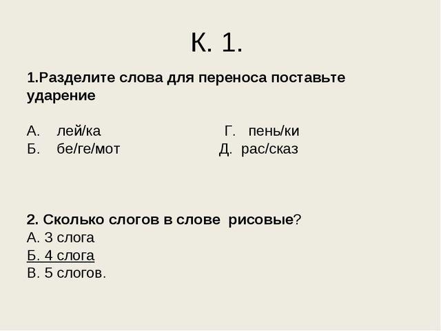1.Разделите слова для переноса поставьте ударение А. лей/ка Г. пень/ки Б. бе...
