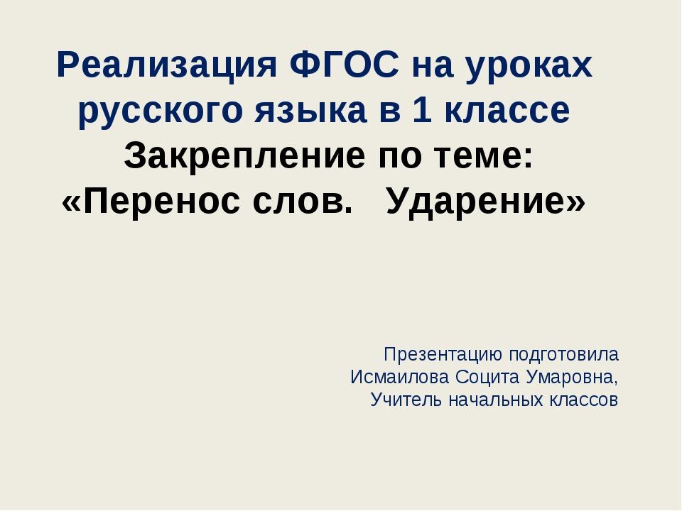 Реализация ФГОС на уроках русского языка в 1 классе Закрепление по теме: «Пер...
