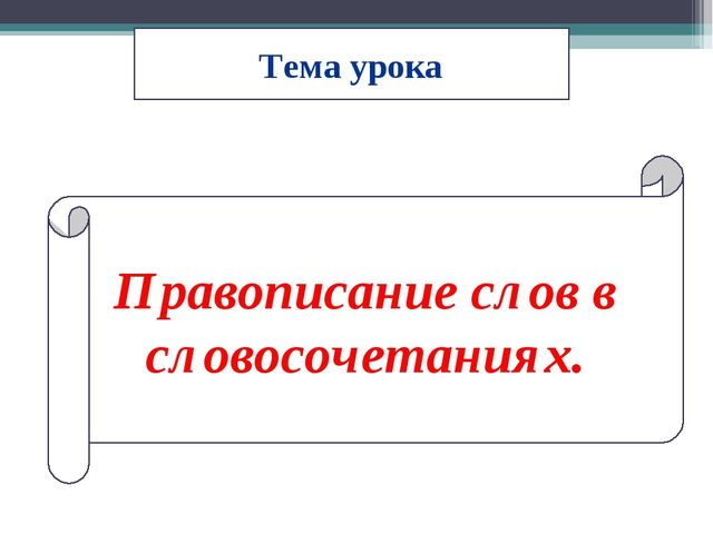 Тема урока Правописание слов в словосочетаниях.