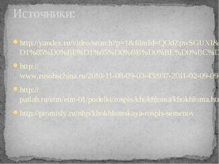 http://yandex.ru/video/search?p=1&filmId=QOdZpwSGUXI&text=%D1%85%D0%BE%D1%85%