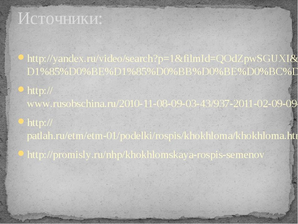 http://yandex.ru/video/search?p=1&filmId=QOdZpwSGUXI&text=%D1%85%D0%BE%D1%85%...