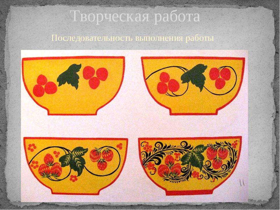 Рисунок хохломская роспись для детей