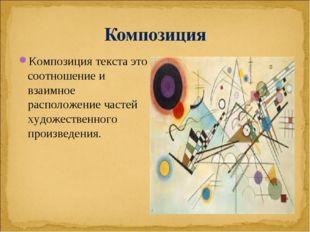 Композиция текста это соотношение и взаимное расположение частей художественн
