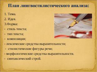 1. Тема. 2. Идея. 3.Форма: - стиль текста; - тип текста; - композиция; - лекс