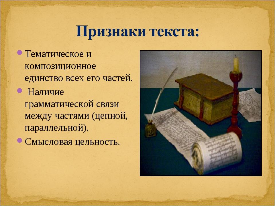 Тематическое и композиционное единство всех его частей. Наличие грамматическо...