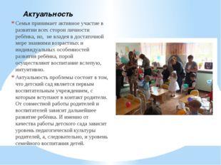 Семья принимает активное участие в развитии всех сторон личности ребёнка, но