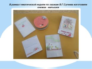 В рамках тематической недели по сказкам В.Г.Сутеева изготовили книжки - малышки