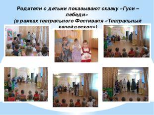 Родители с детьми показывают сказку «Гуси – лебеди» (в рамках театрального Фе