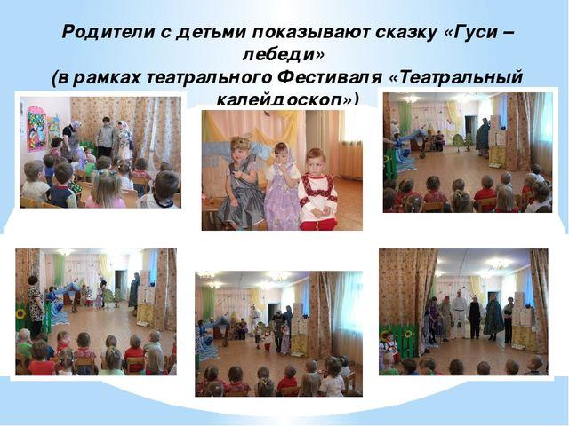 Родители с детьми показывают сказку «Гуси – лебеди» (в рамках театрального Фе...