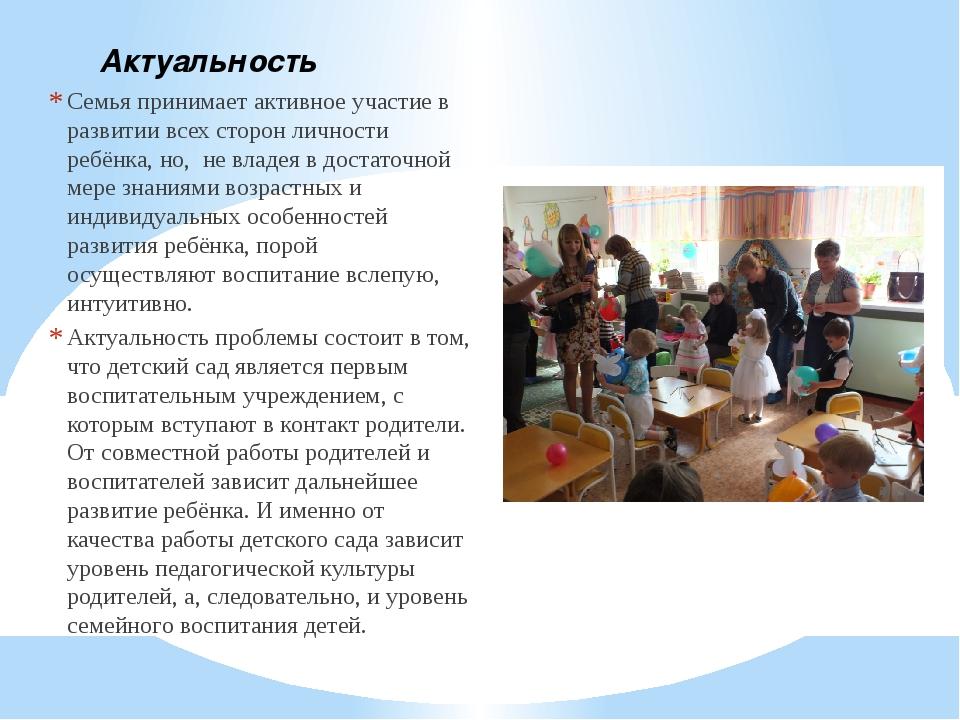 Семья принимает активное участие в развитии всех сторон личности ребёнка, но...