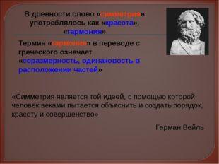 «Симметрия является той идеей, с помощью которой человек веками пытается объя