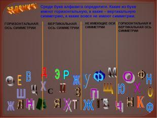 Среди букв алфавита определите. Какие из букв имеют горизонтальную, а какие –