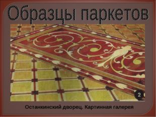 Останкинский дворец. Картинная галерея