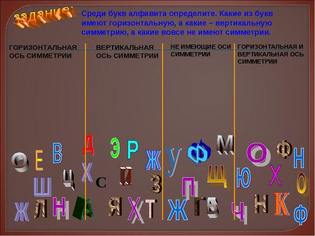 Среди букв алфавита определите. Какие из букв имеют горизонтальную, а какие –...