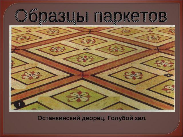 Останкинский дворец. Голубой зал.