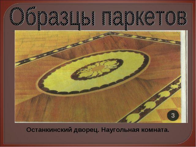 Останкинский дворец. Наугольная комната.