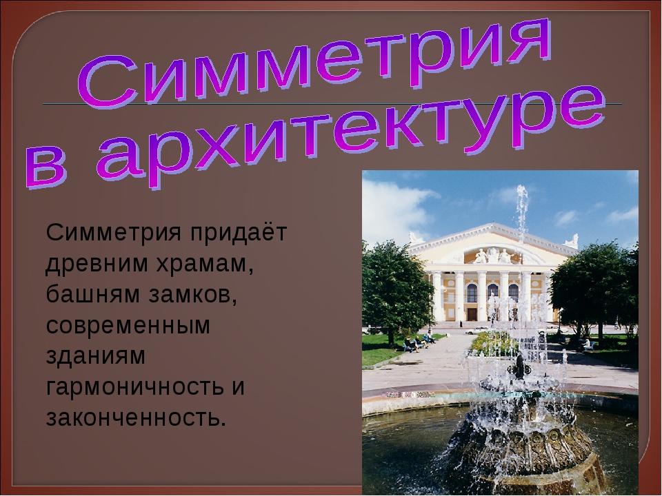 Симметрия придаёт древним храмам, башням замков, современным зданиям гармонич...