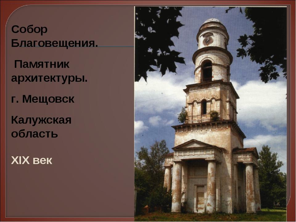 Собор Благовещения. Памятник архитектуры. г. Мещовск Калужская область XIX век