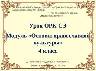 Муниципальное бюджетное общеобразовательное учреждение «Игоревская средняя шк
