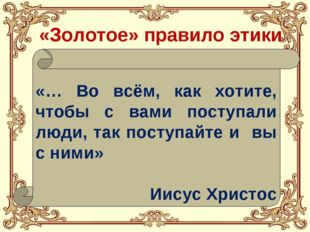 «… Во всём, как хотите, чтобы с вами поступали люди, так поступайте и вы с н