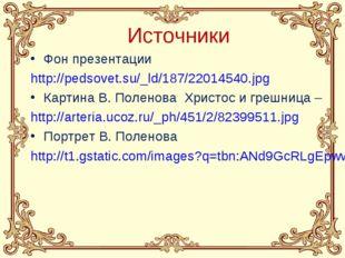 Источники Фон презентации http://pedsovet.su/_ld/187/22014540.jpg Картина В.