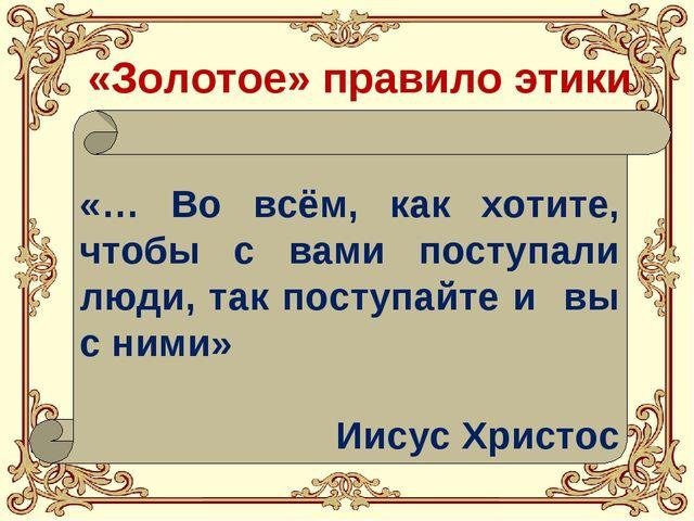 «… Во всём, как хотите, чтобы с вами поступали люди, так поступайте и вы с н...