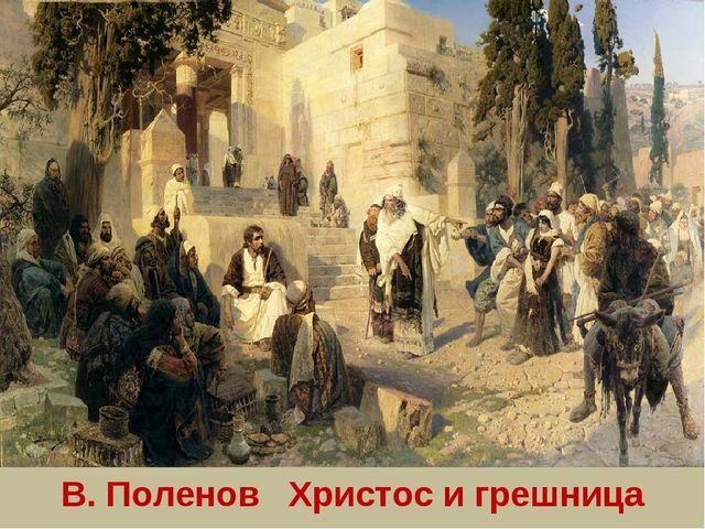 В. Поленов Христос и грешница