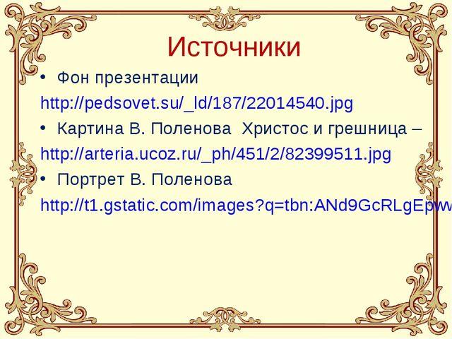 Источники Фон презентации http://pedsovet.su/_ld/187/22014540.jpg Картина В....