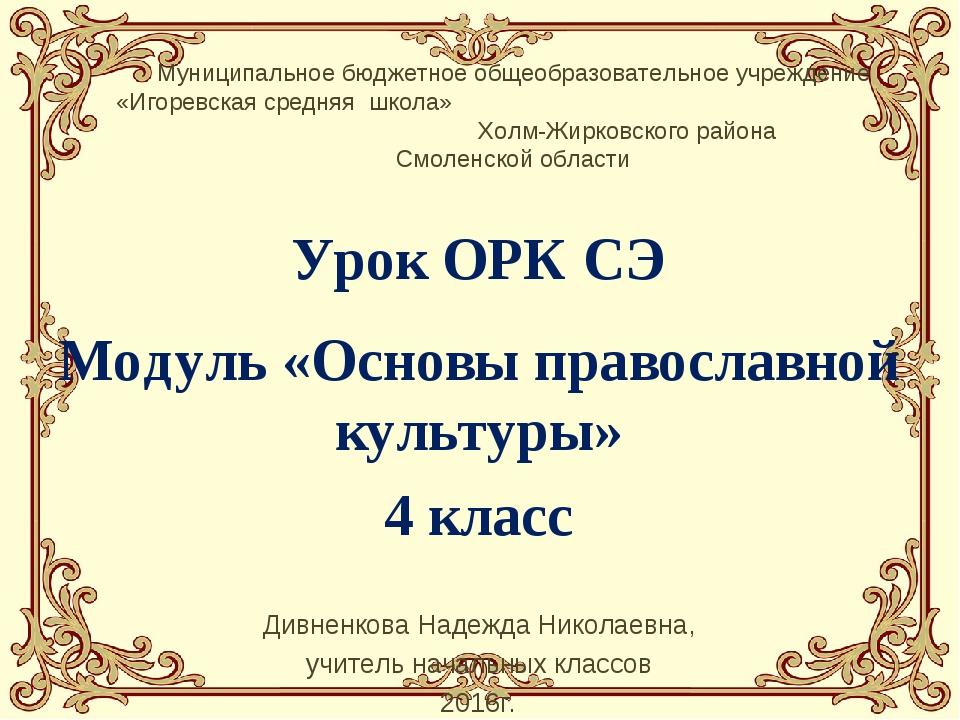 Муниципальное бюджетное общеобразовательное учреждение «Игоревская средняя шк...