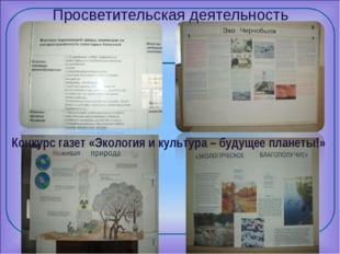 Просветительская деятельность Конкурс газет «Экология и культура – будущее пл