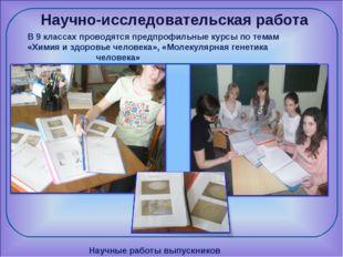 Научно-исследовательская работа В 9 классах проводятся предпрофильные курсы п
