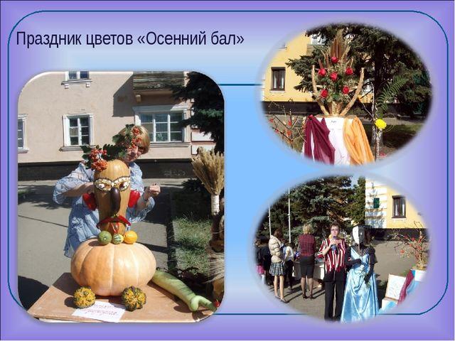 Праздник цветов «Осенний бал»