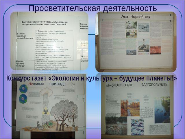 Просветительская деятельность Конкурс газет «Экология и культура – будущее пл...