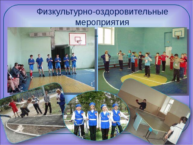 Физкультурно-оздоровительные мероприятия