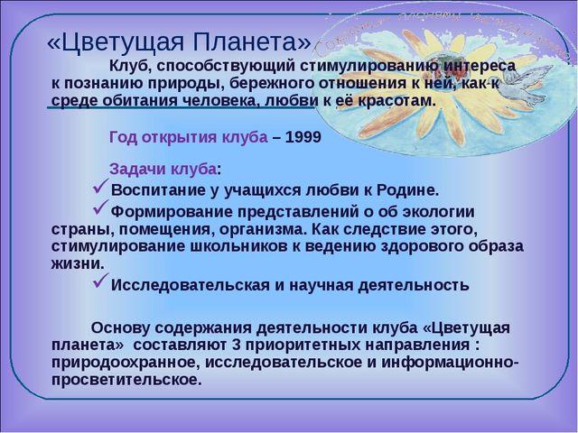 «Цветущая Планета» Клуб, способствующий стимулированию интереса к познанию п...
