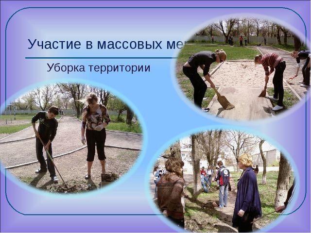 Участие в массовых мероприятиях Уборка территории