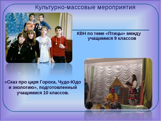 Культурно-массовые мероприятия КВН по теме «Птицы» между учащимися 9 классов...