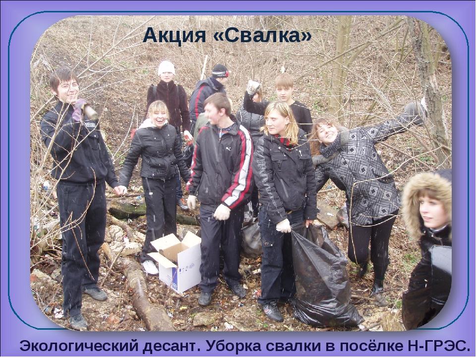 Экологический десант. Уборка свалки в посёлке Н-ГРЭС. Акция «Свалка»