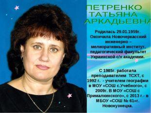 Родилась 29.01.1959г. Окончила Новочеркасский инженерно –мелиоративный инстит