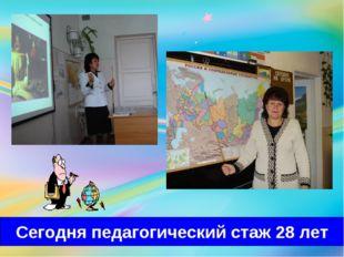 Сегодня педагогический стаж 28 лет