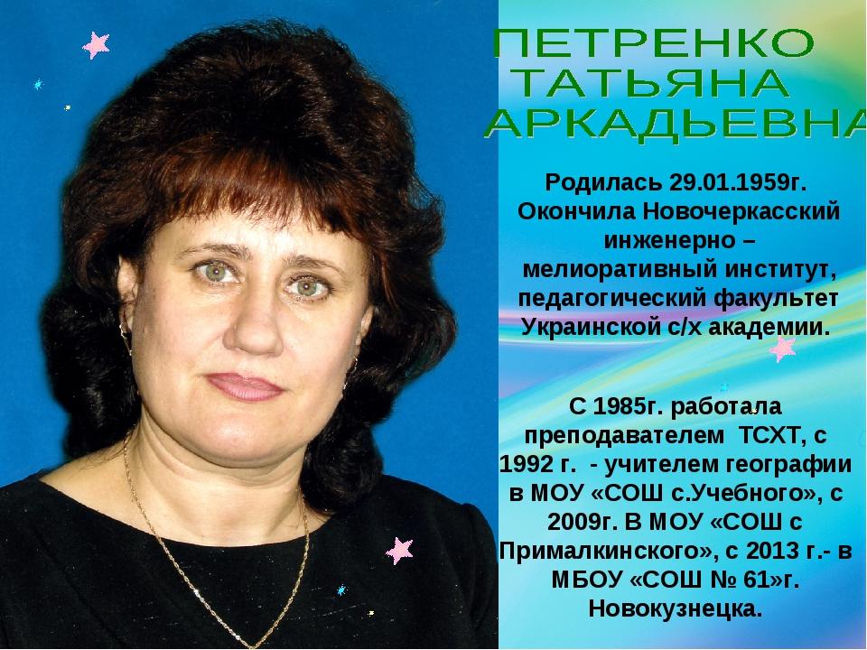 Родилась 29.01.1959г. Окончила Новочеркасский инженерно –мелиоративный инстит...