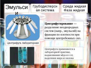 Эмульсии Среда жидкая Фаза жидкая Грубодисперсная система Центрифуга лаборат