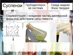 Суспензии Среда жидкая Фаза твердая Седиментация – оседание частиц дисперсной