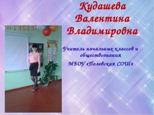 Кудашева Валентина Владимировна Учитель начальных классов и обществознания МБ