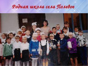 Родная школа села Полевое