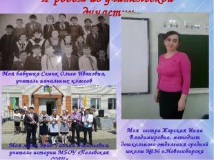 Я родом из учительской династии Моя бабушка Семик Ольга Ивановна, учитель нач